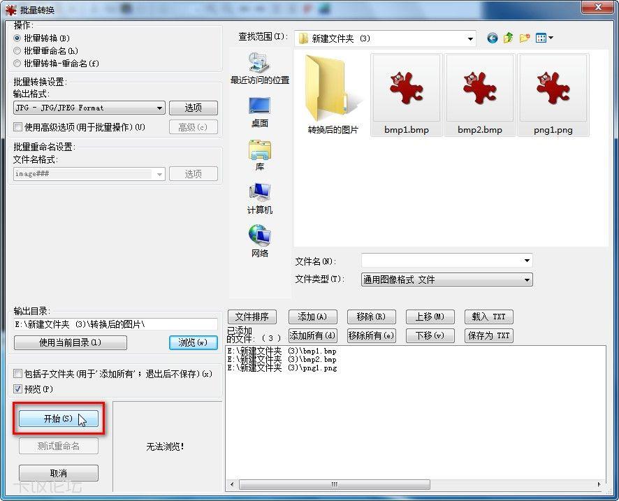 PL01【批量转换格式】05a.jpg