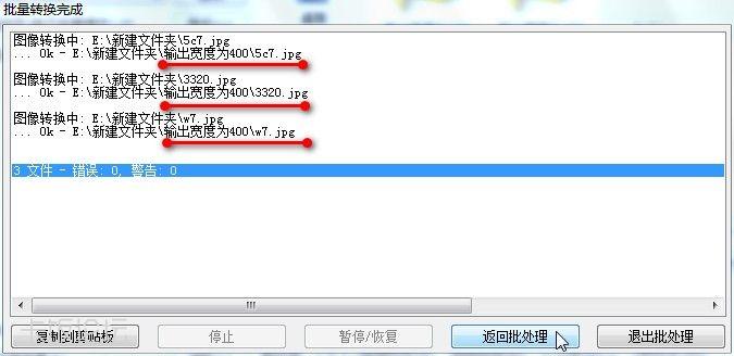 PL02【批量缩小图片尺寸】05b.jpg