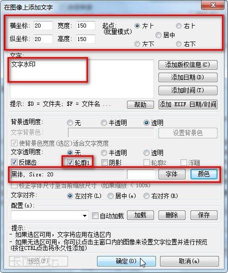 PL03【批量添加文字图片水印】03b.jpg