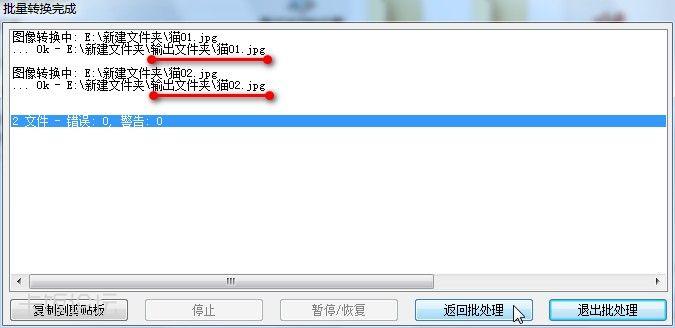 PL03【批量添加文字图片水印】05b.jpg