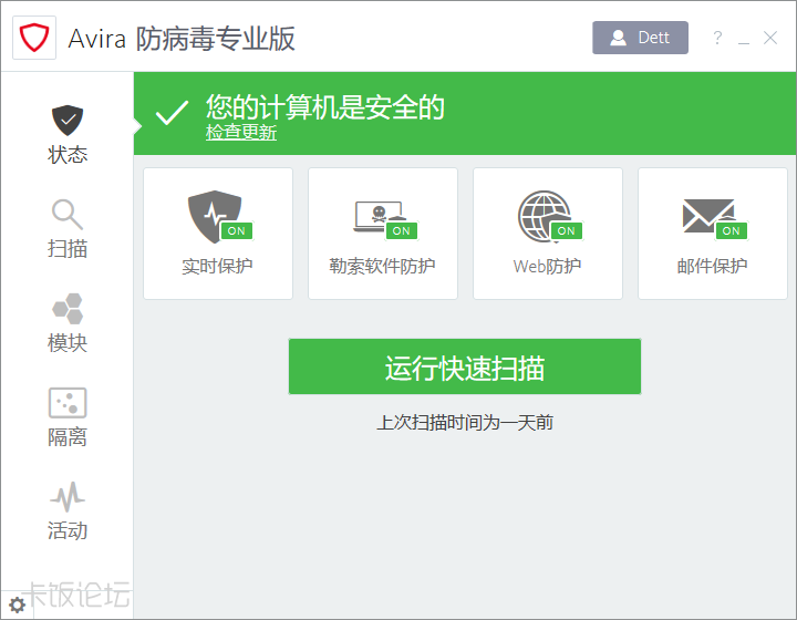 Security Software Evaluation of Avira An