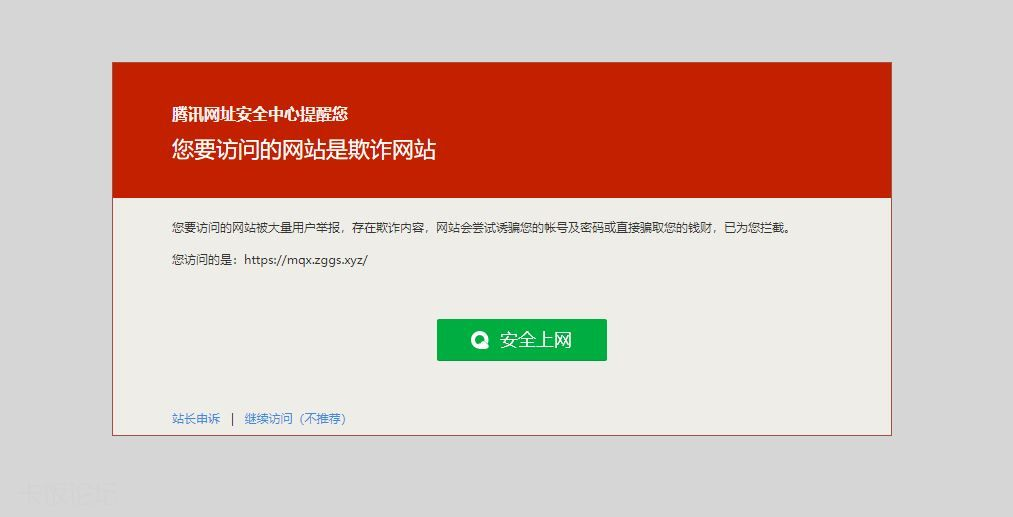 QQ浏览器拦截.JPG