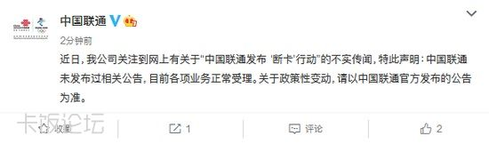 """中国联通:发布""""断卡""""行动为不实传闻,从未发布相关公告.png"""
