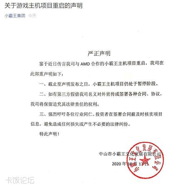 小霸王发布声明:否认将与 AMD 合作推出国产游戏主机.png