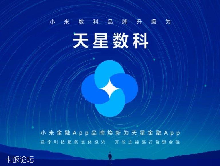 小米数科品牌升级为天星数科,小米金融App同步更名.jpg