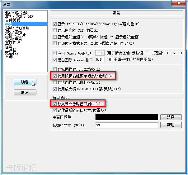 打开图片后的右键菜单、窗口居中的选项设置.png