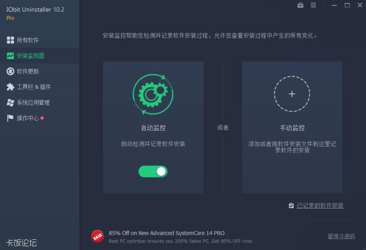 卸载工具iobit uninstaller 10.2评测