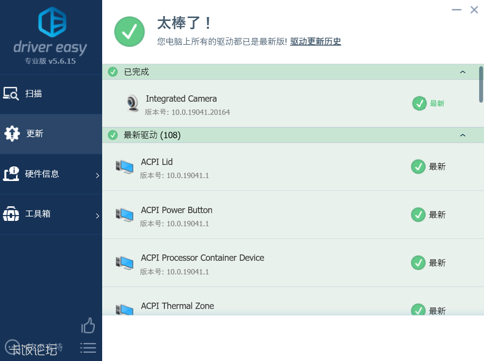 驱动更新软件driver easy 5.6.15评测,和36