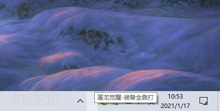 屏幕截图 2021-01-17 105412.png