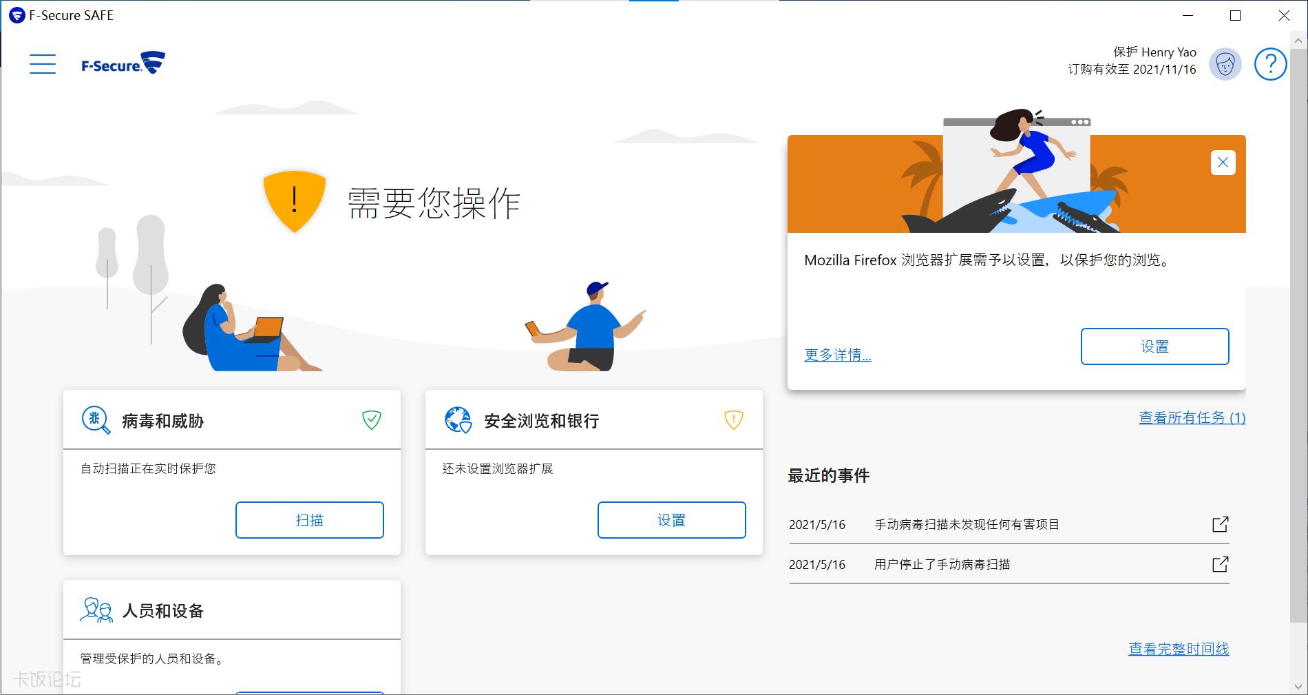 F-secure Safe UI大改 欣赏+测评