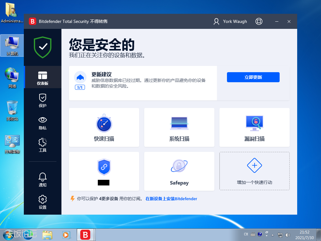 BitDefender 2021 中文翻译