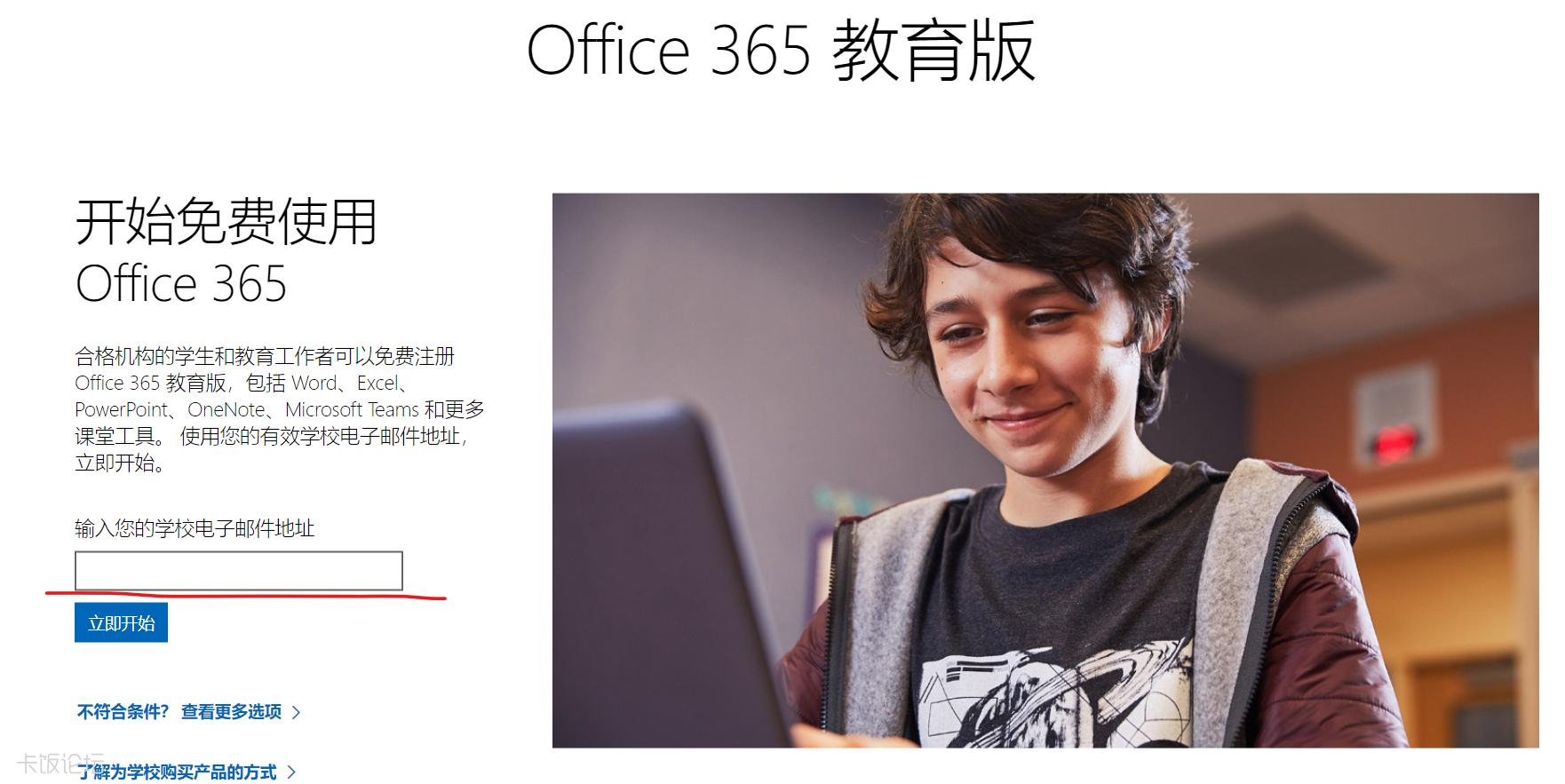 无限期免费使用 office 365 A1 Plus 教育版