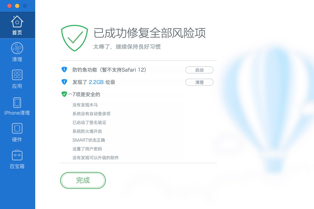 腾讯柠檬清理(For mac)评测