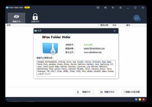Wise Folder Hider 文件夹隐藏加密 v4.2.5.165绿色版-风之暇想
