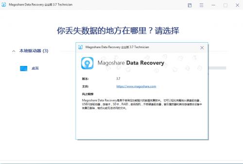 Magoshare Data Recovery数据恢复v3.7汉化单文件版-风之暇想